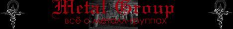 Истории, дискографии, тексты песен, фотографии,составы зарубежных металл-групп, мр3 и миди-металл, статьи о известных металл-группах, переводы текстов песен, биографии музыкантов.